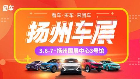 2021扬州第二十五届惠民团车节
