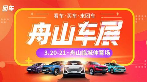 2021舟山第十二届惠民车展