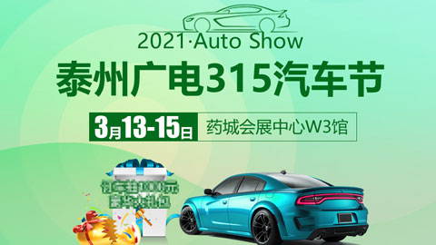 2021泰州广电315汽车节