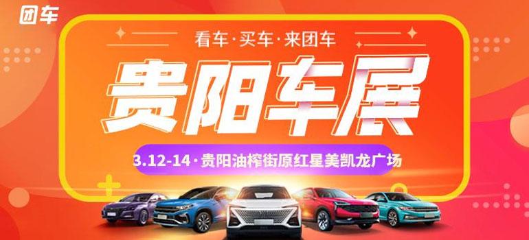 2021新春购车嘉年华暨贵阳第三十一届惠民团车节
