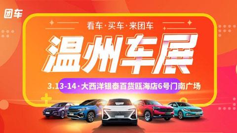 2021第三十届温州惠民车展