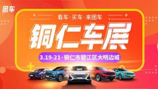 2021铜仁第八届惠民团车节