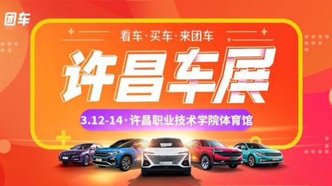 2021许昌第十一届惠民团车节