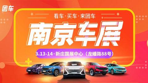2021第四十一届南京惠民车展