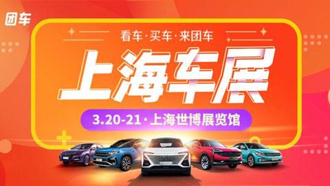 2021上海第三十五届惠民团车节