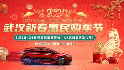2021年武汉新春惠民购车节