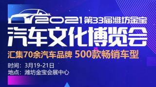 2021第33届潍坊金宝国际车展
