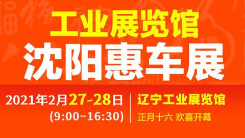 2021遼寧工業展覽館沈陽惠車展