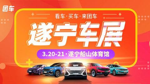 2021(遂宁)第三届惠民团车节