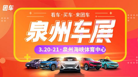 2021泉州第十六届惠民购车节