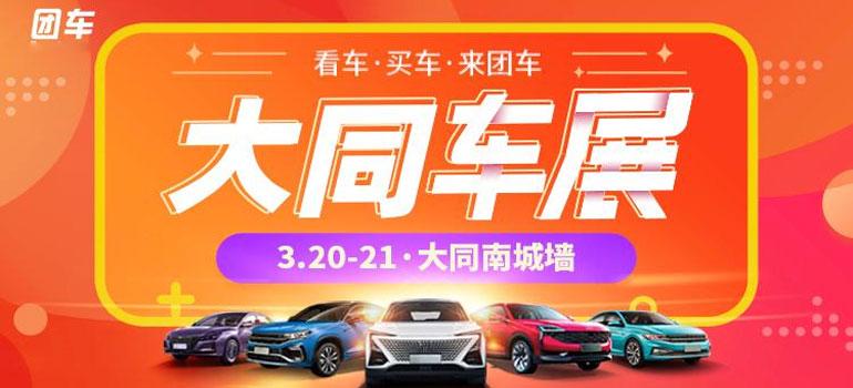 2021大同第十三届汽车博览会