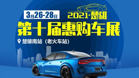 2021楚雄第十届惠购车展