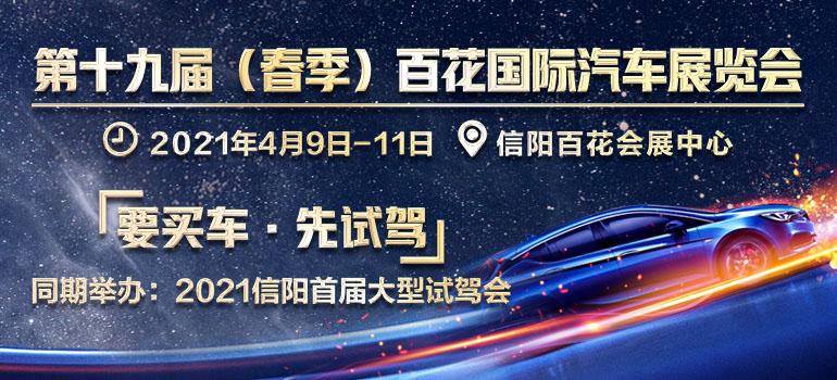2021第十九届(春季)信阳百花国际汽车展览会暨信阳首届大型试驾会