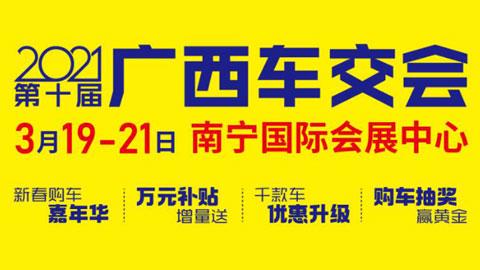 2021第十届广西汽车交易会