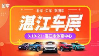 2021湛江第十二届惠民车展