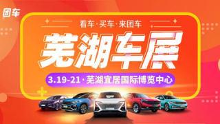 2021第十八届芜湖春季汽车博览会