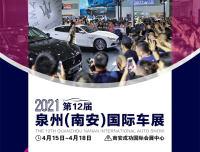 2021泉州国际车展官宣定档4月15日-18日!