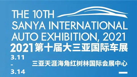 2021年第十届大三亚国际车展