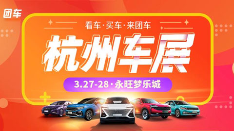 2021第40屆杭州惠民車展