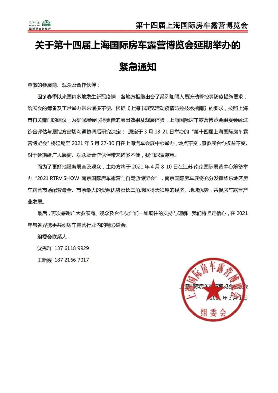 上海房车露营展延期