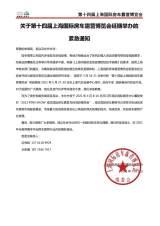 关于第十四届上海国际房车露营博览会延期举办的紧急通知