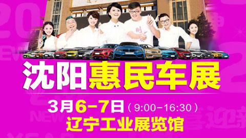 2021沈陽惠民車展(3月)