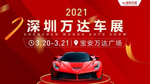 2021年深圳宝安春季车展
