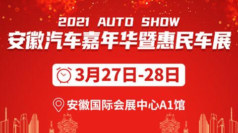 2021安徽汽車嘉年華暨惠民車展