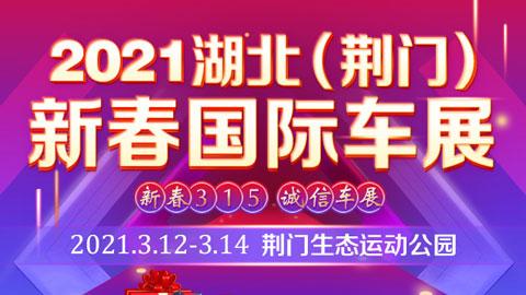 2021湖北(荆门)新春国际车展