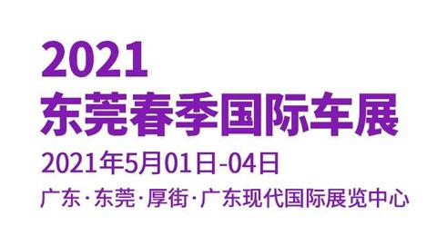 2021东莞春季国际车展