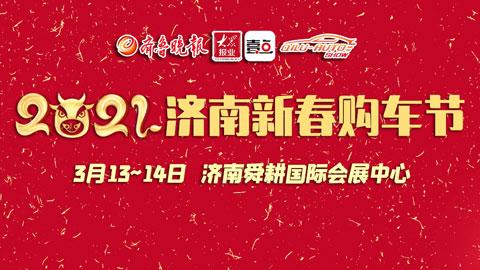 2021济南新春购车节