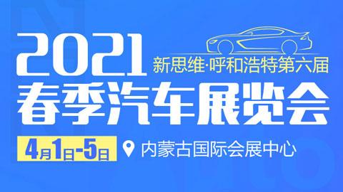 2021年新思维·呼和浩特第六届春季汽车展览会