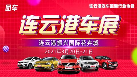 2021连云港第20届惠民团车节