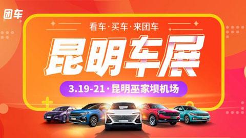 2021第33届昆明惠民车展