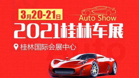 2021桂林春季购车节