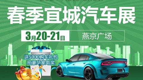 2021春季宜城汽车展