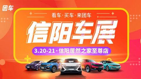 2021信阳第十一届惠民团车节