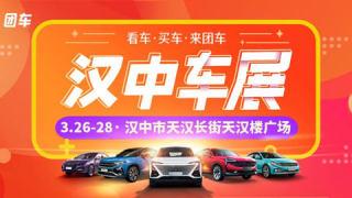 2021汉中春季惠民车展
