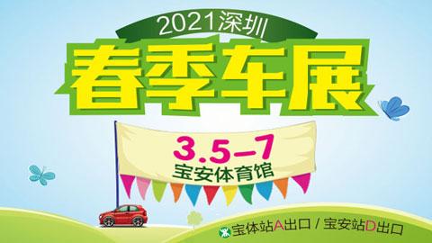 2021深圳春季车展