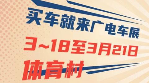 2021平顶山电视台第27届春季购车节