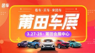 2021年莆田首届惠民团车节
