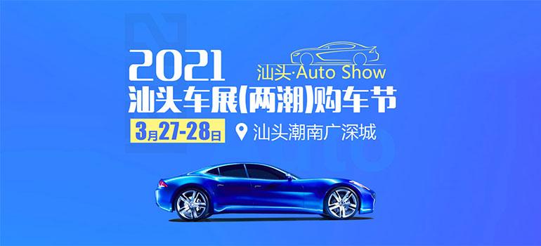 2021汕头车展(两潮)购车节