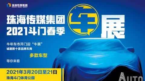 珠海传媒2021斗门春季车展