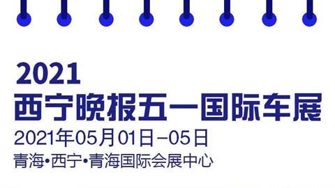 2021第22届西宁晚报五一国际车展