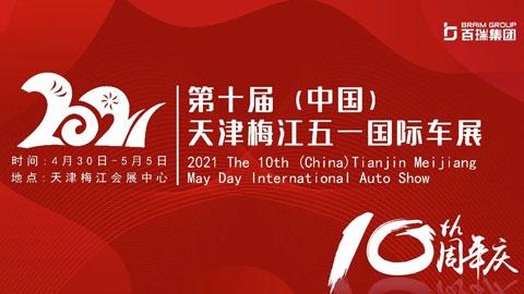 2021第十届中国(天津)梅江五一国际车展