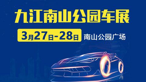 2021九江南山公园大型车展暨濂溪区第二届汽车消费节