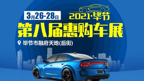 2021毕节第八届惠购车展