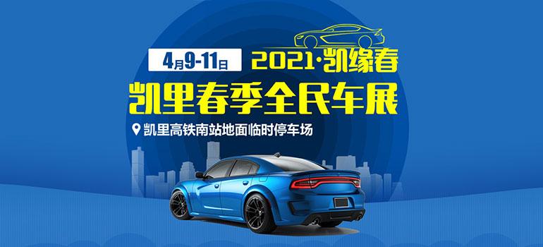 2021凯缘春-凯里春季全民车展