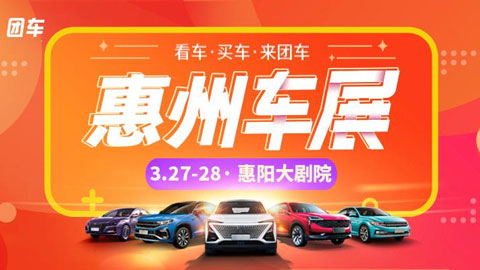 2021惠州第32届惠民团车节