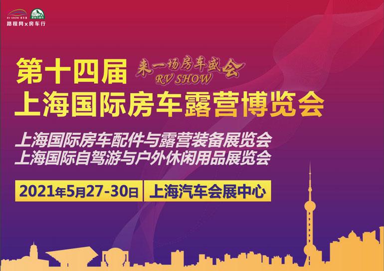 上海国际房车露营博览会